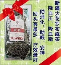 最好降血压降血脂保健大花罗布麻茶正宗新疆最好降血压降血脂保健大花