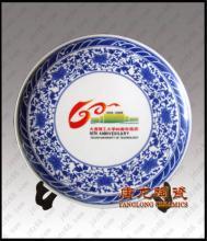 订做陶瓷纪念品,陶瓷纪念盘,校庆周年纪念盘,活动庆典纪念盘