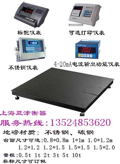 供应电子地秤5t上海电子地磅秤