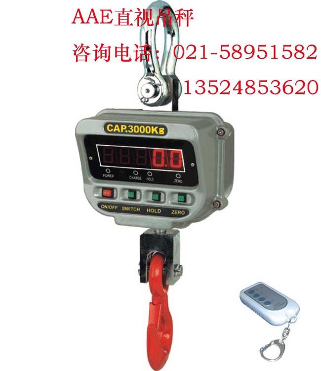 供应上海10吨电子吊钩秤