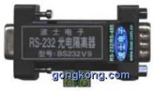 有源RS232光电隔离器BS232V9