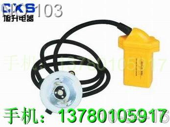 CBWM6501微型防爆工作帽灯,防暴头灯,矿灯批发