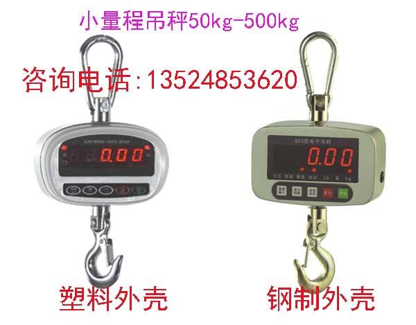 3T直视电子吊钩秤,上海5T直视电子吊钩秤