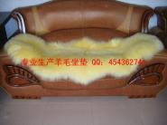 羊毛自由皮型沙发坐垫图片