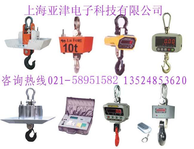 上海1T吊钩秤,上海2T吊钩秤,上海3T吊钩秤