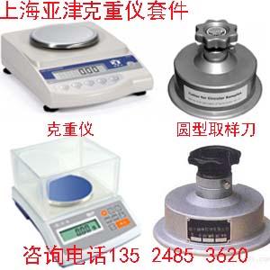 工业纺织专用克重仪,工业纺织专用克重仪