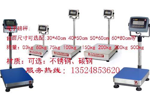 150公斤电子秤价格,300公斤电子秤