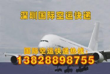 供应深圳到美国斯波坎的国际空运快递图片
