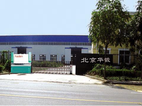 日照华锻机械设备销售有限公司
