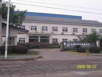 杭州得润宝油脂公司