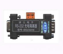 BS232H9--有源RS232高速光电隔离器