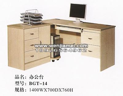 电脑办公桌 办公电脑桌