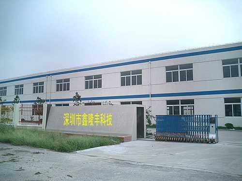 深圳市鑫隆丰科技
