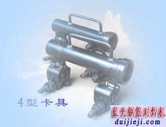 钢筋气压对焊机新型卡具 蓝光钢筋气压对焊机新型卡具夹具批发