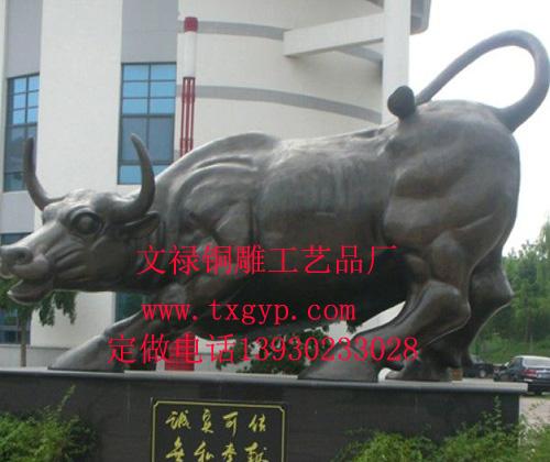铜雕华尔街牛艺术铜雕 铜牛定做价格 铸铜牛厂家 动物铜雕厂
