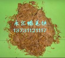 供应胶化羽毛粉