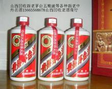 供应山西晋城汾酒生产产家