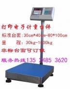 可接电脑带打印的电子磅秤图片