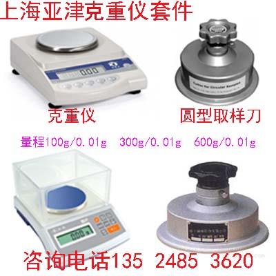 供应全国纺织行业专用电子克重秤,电子克重秤