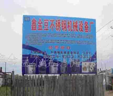 鑫金豆不锈钢机械设备厂