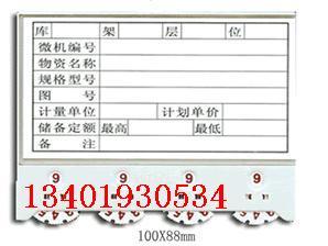 供应材料卡 物资标牌