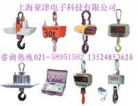 供应电子秤电子吊钩秤,上海电子吊钩秤,上海电子吊秤价格