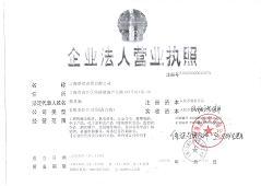 上海准然商贸有限公司