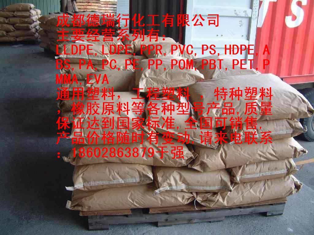 供应通用塑料批发