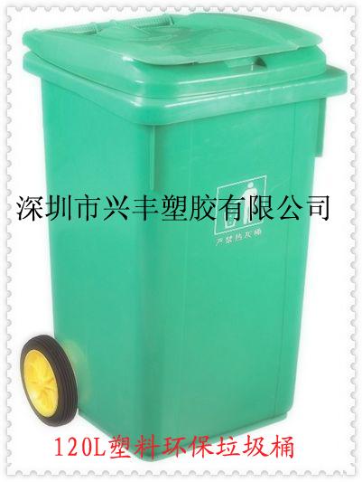 龙岗120240l环保垃圾桶报价