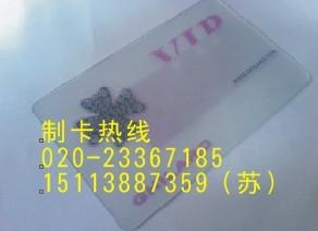 供应广州会员卡-制作-广州会员卡制卡服务-广州会员卡-VIP卡批发