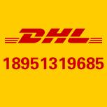 通州DHL快递公司