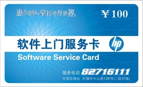 服务卡图片/服务卡样板图
