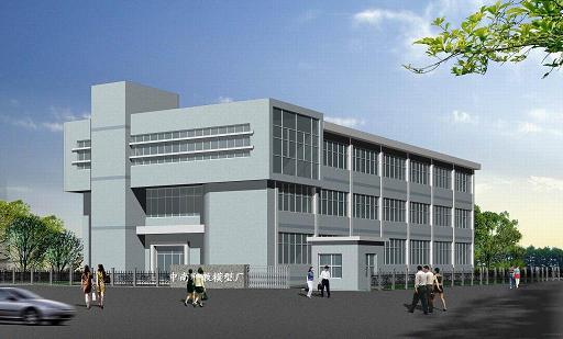 浏阳市中科模型发展有限公司