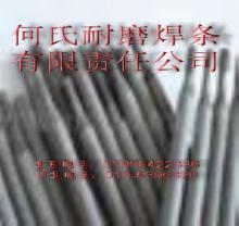 供应低合金钢焊条