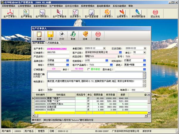 《鞋厂生产管理软件》鞋业ERP生产管理软件