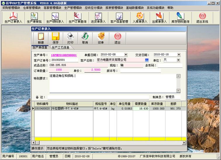供应机械厂ERP生产管理软件(附有成功案例QQ997929203)