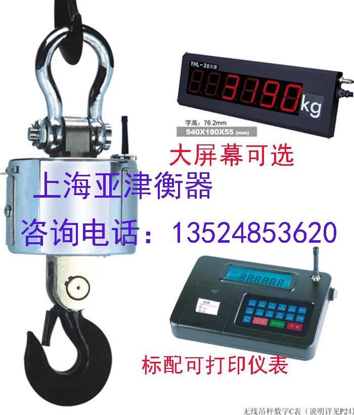 供应无线吊钩电子秤,无线吊磅,无线挂钩秤
