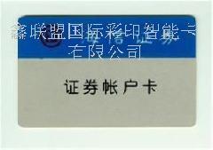 供应深圳证券卡