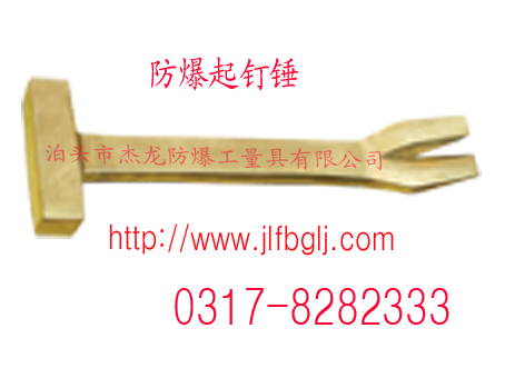 专业生产防爆起钉锤0317-8282333批发