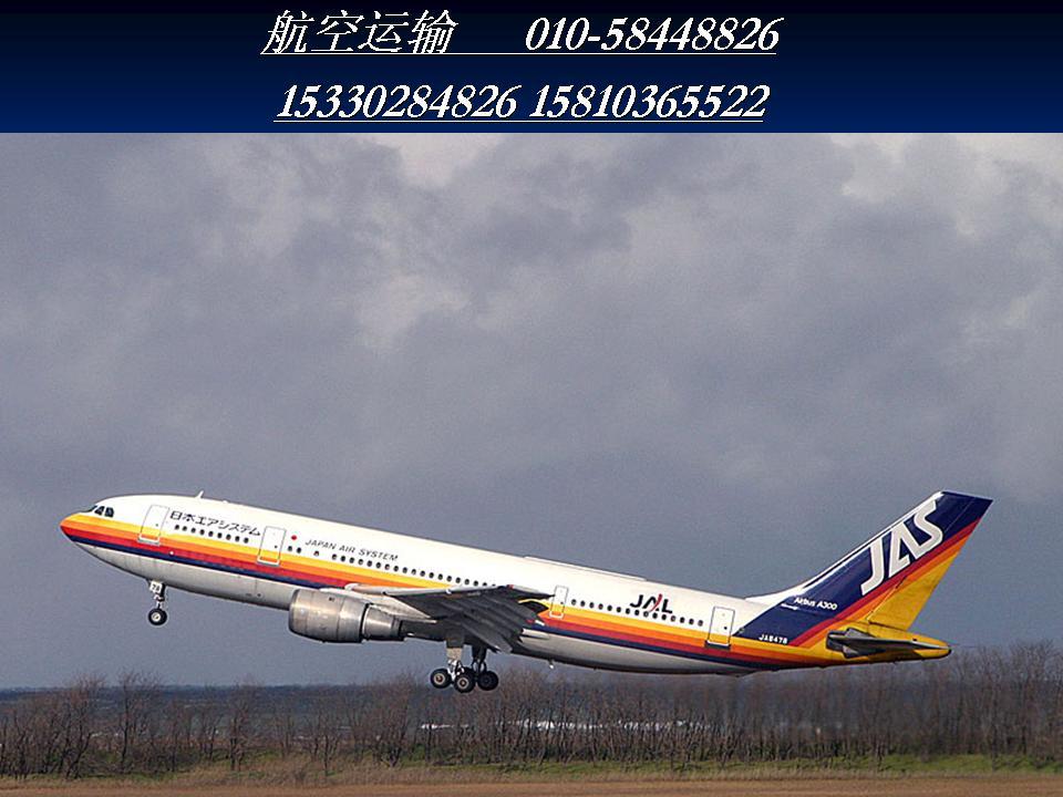 供应北京空运货物到长春航空货运空运图片