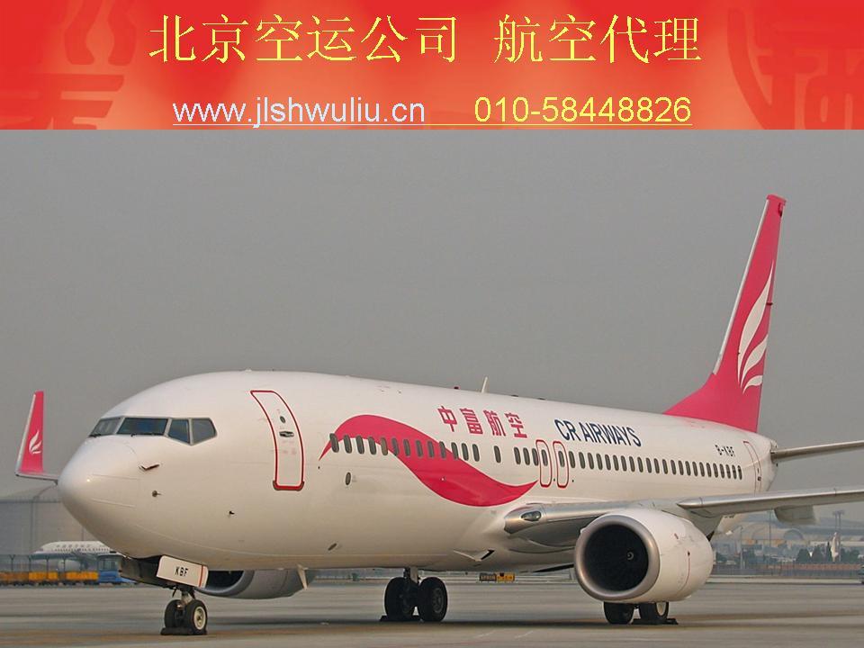 供應北京空運貨物到福州航空貨運空運公