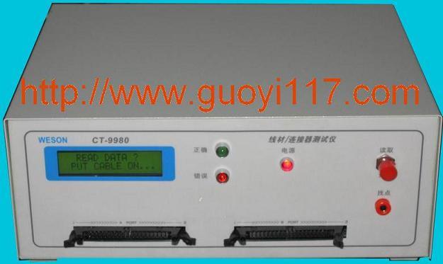 廠家低價銷售線材測試機CT9980,CT-9980圖片