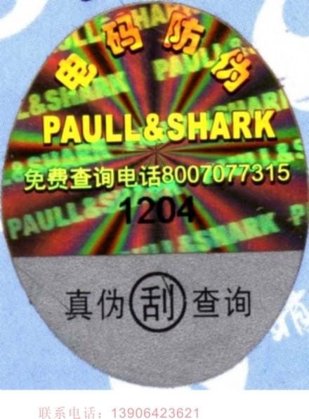 供应2D3D全息防伪标签