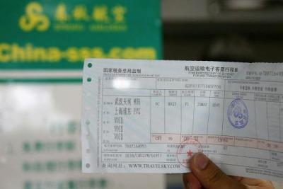 供应成都到哈尔滨特价机票图片