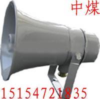 BYS-1型防爆扬声器