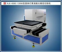 固体灯泵浦激光精密切割机_合金板材激光切割机
