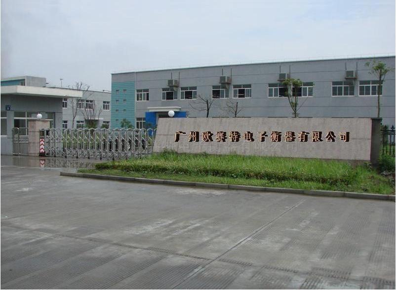 广州欧赛特电子设备有限公司