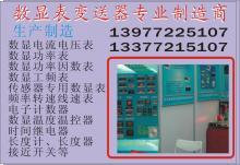 供应CD194F-A1频率表