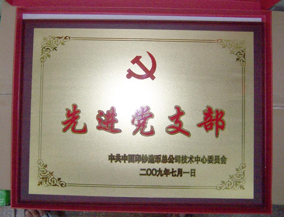 供应木托奖牌图片