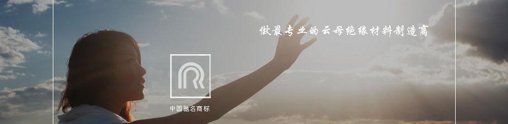 浙江荣泰电工有限公司